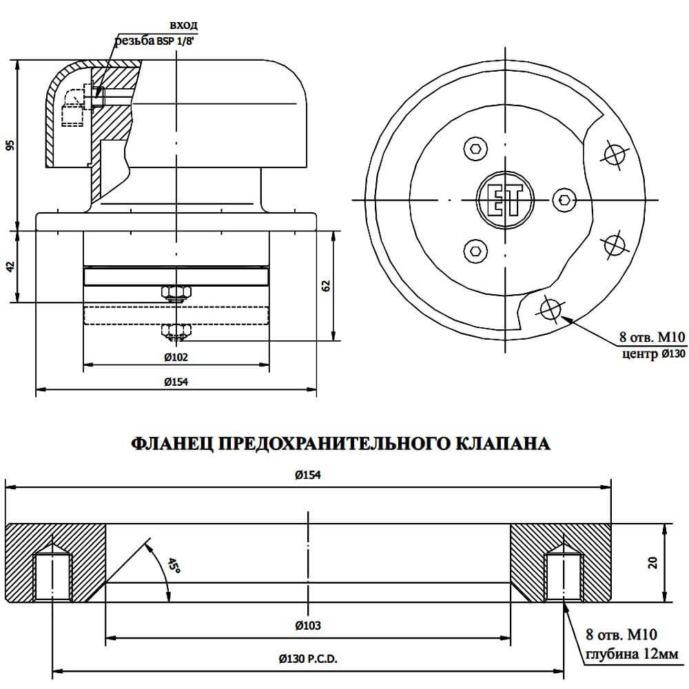 Клапан предохранительный DN 80