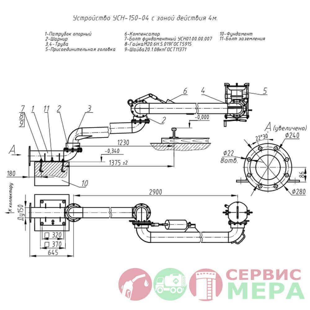 Устройство нижнего слива УСН-150-04 - чертеж