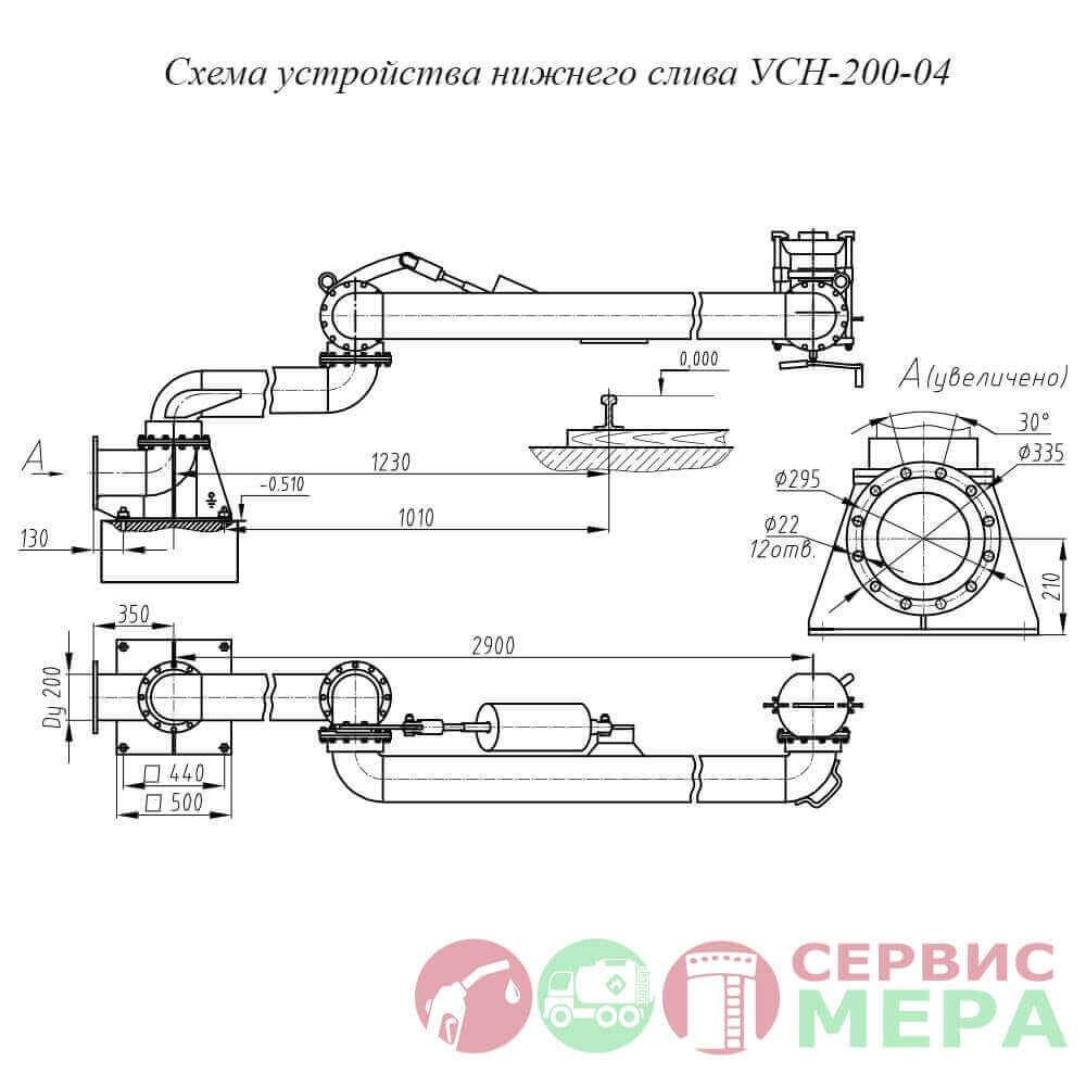 Устройство нижнего слива УСН-200 - чертеж