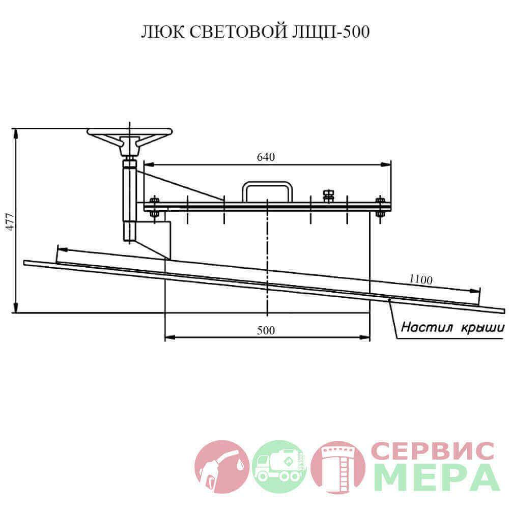 Люк световой ЛЩП-500 чертеж