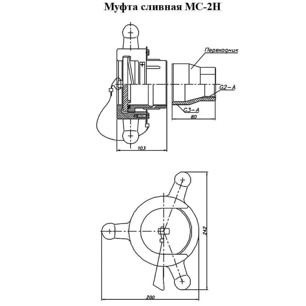 Муфта сливная МС-2Н - чертеж