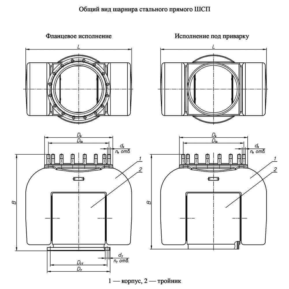Шарнир стальной прямой ШСП (ШСП-150 – ШСП-600) - чертеж