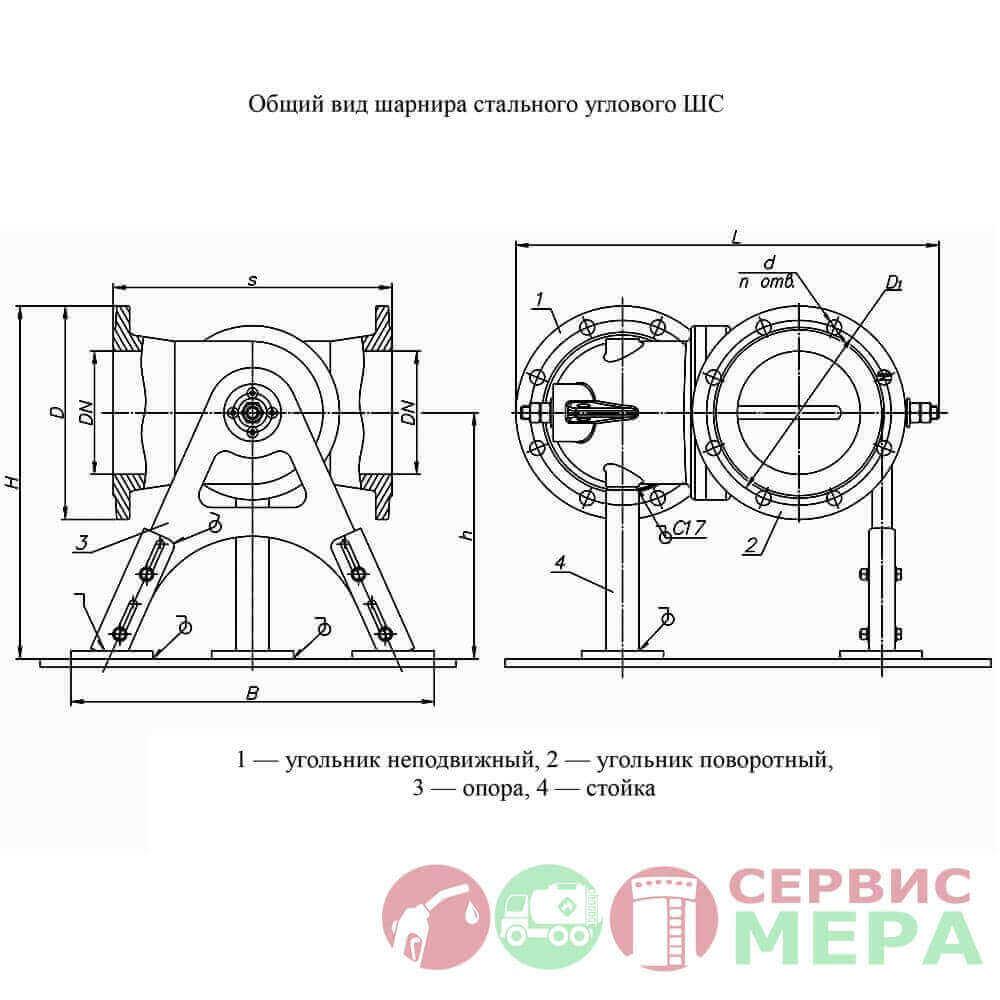 Шарнир стальной угловой ШС (ШС-150 – ШС-600) - чертеж