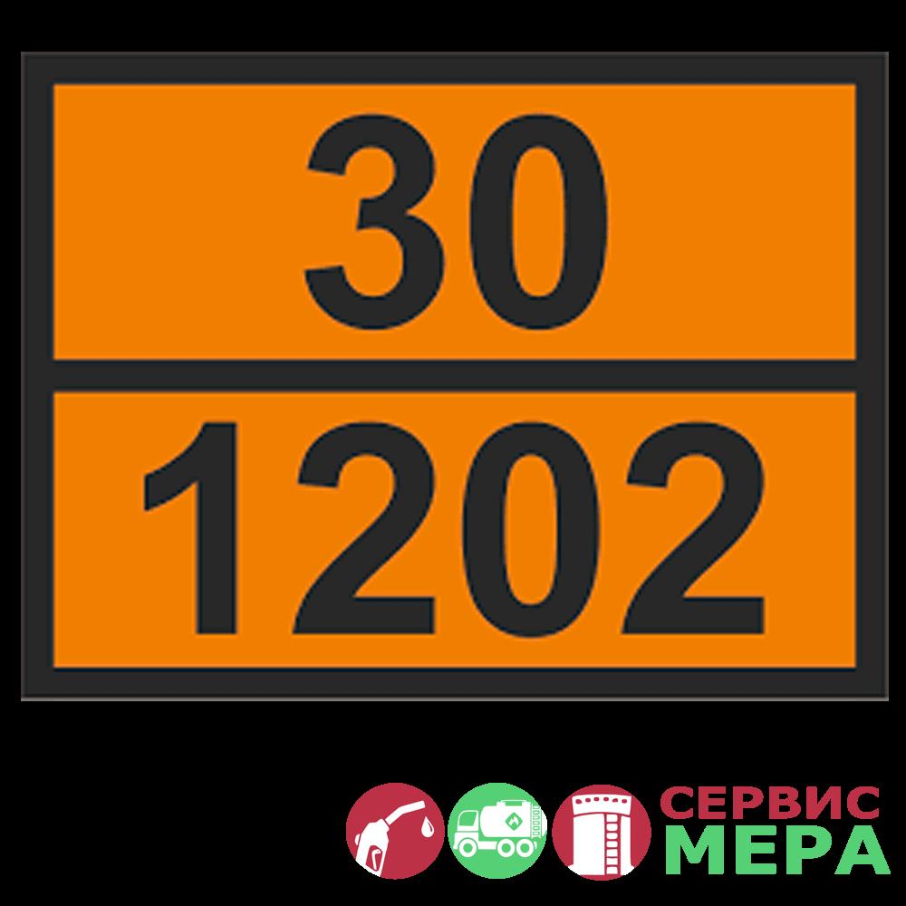 Табличка 30 1202 «Дизельное топливо»