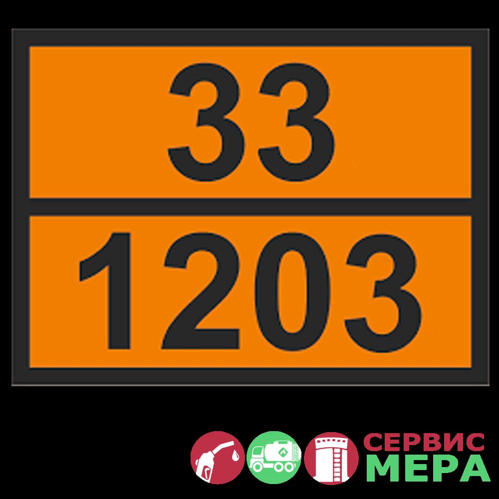 Табличка 33 1203 «Бензин»