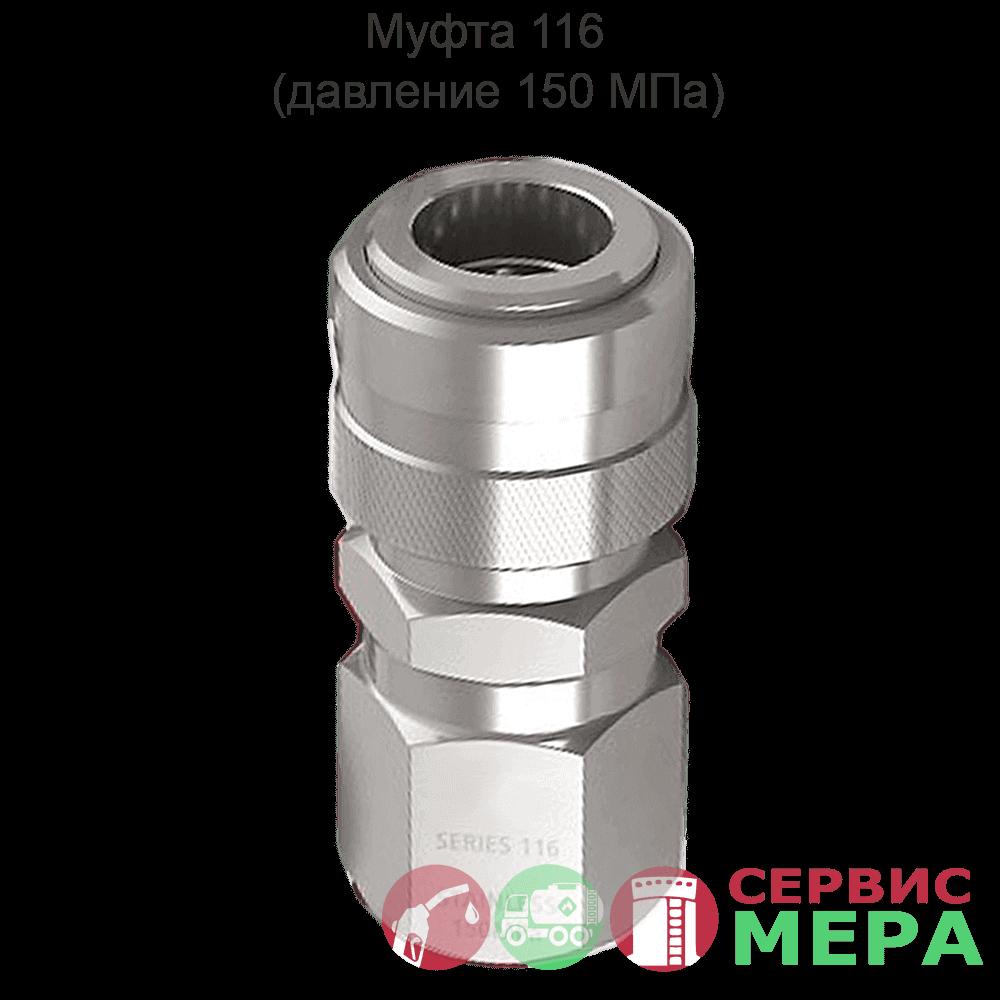 Муфта высокого давления 116 (150 МПа)