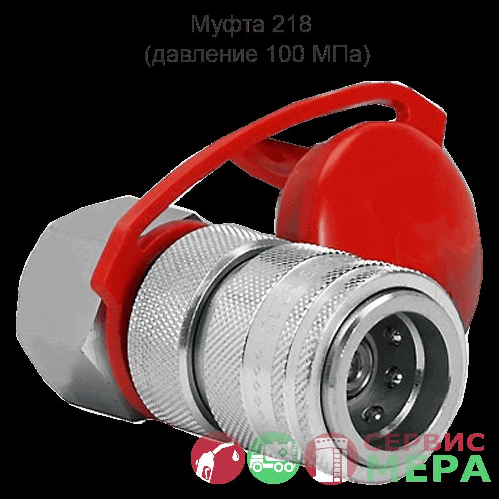 Муфты для высоких давлений 218 (100 МПа)