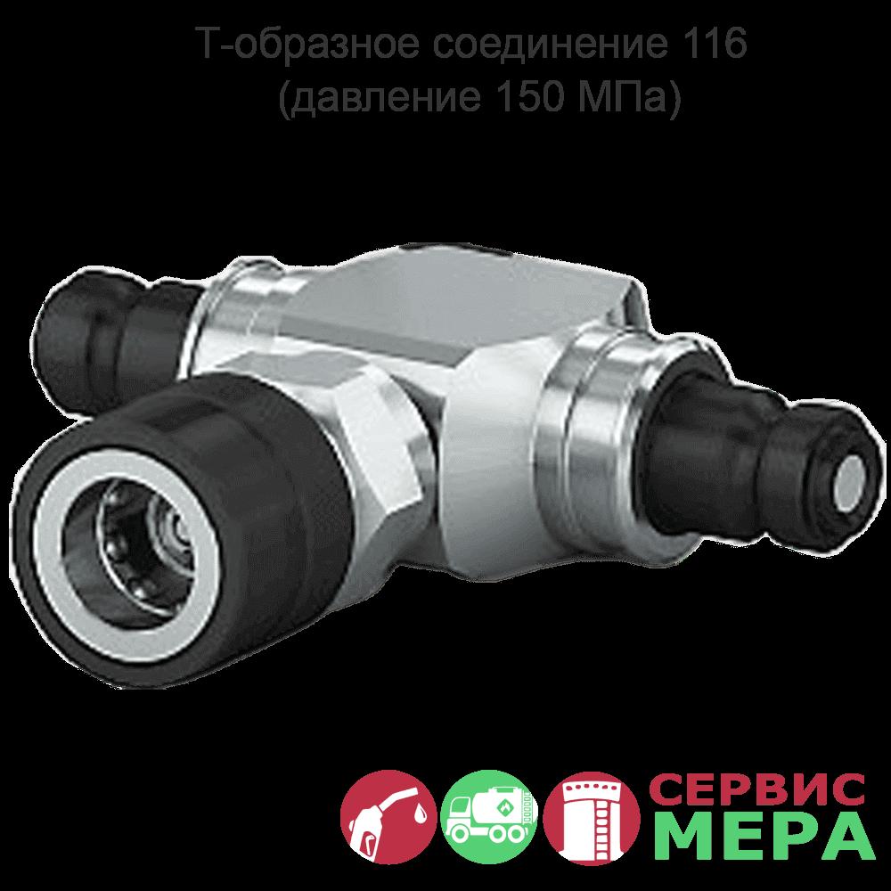 Т-образное соединение 116 (150 МПа)