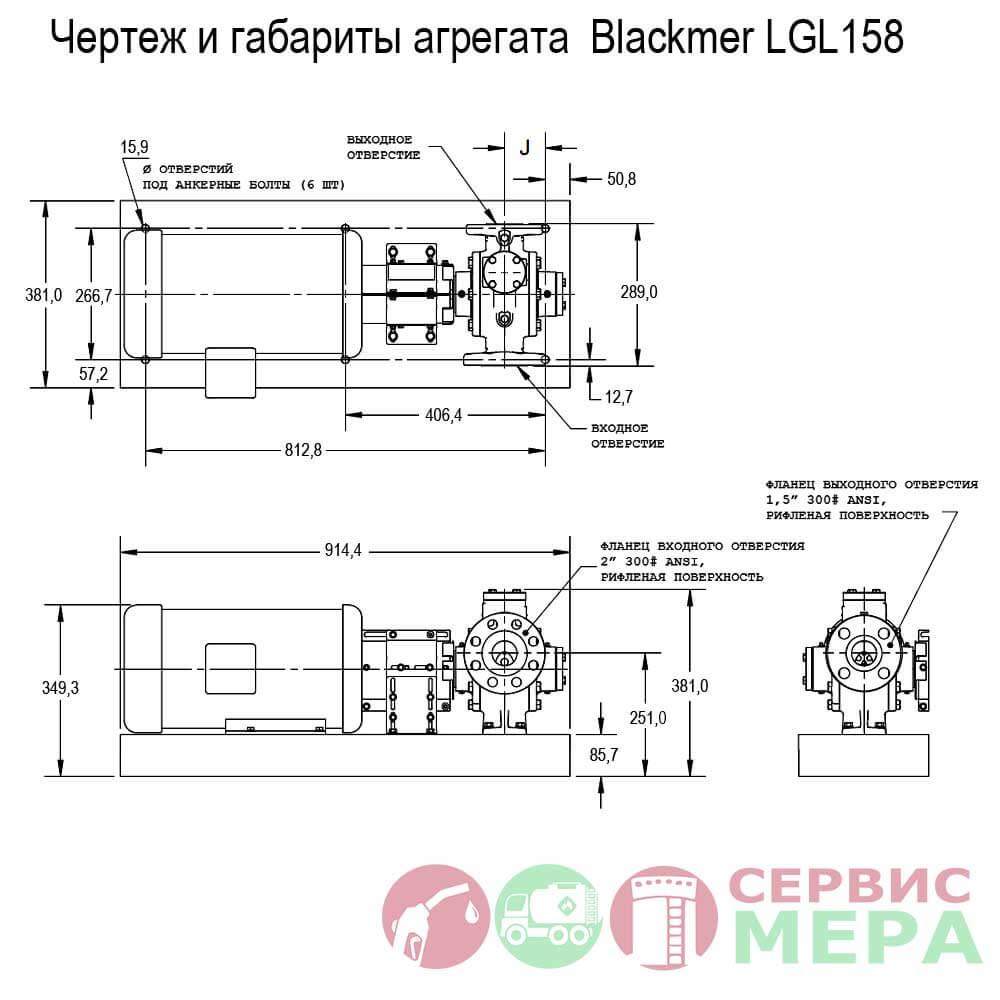 Шиберный насос Blackmer LGL 158 - чертеж и габариты агрегата