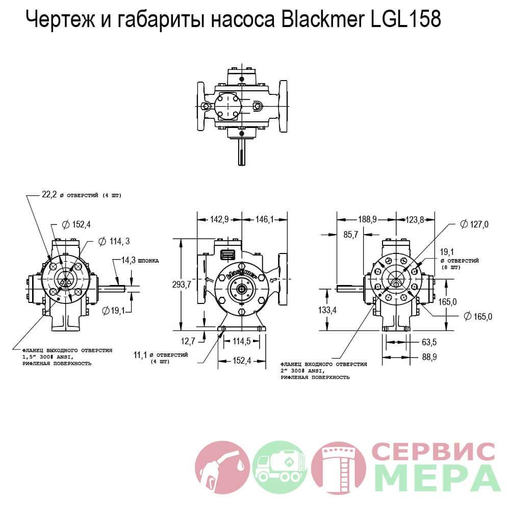 Шиберный насос Blackmer LGL 158 - чертеж и габариты насоса
