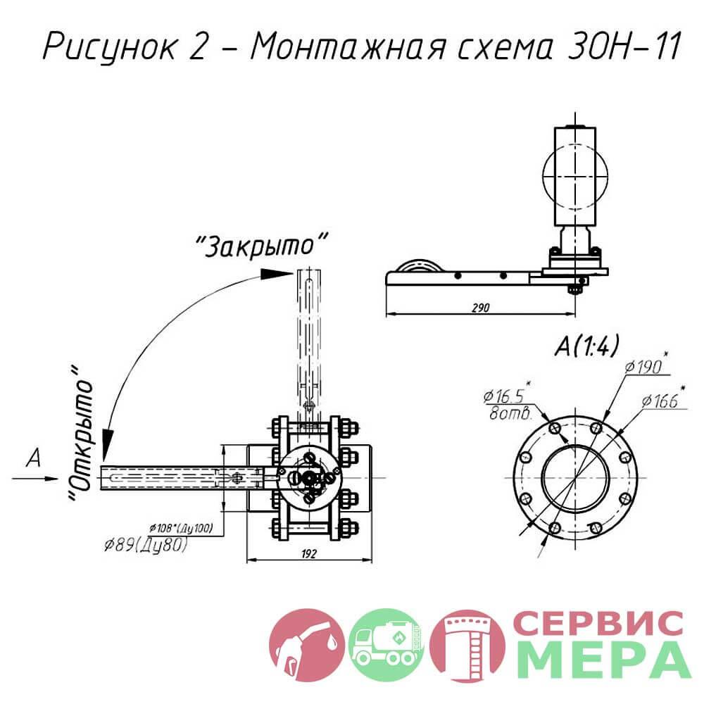 Рисунок автоматической заслонки ограничения налива ЗОН-11