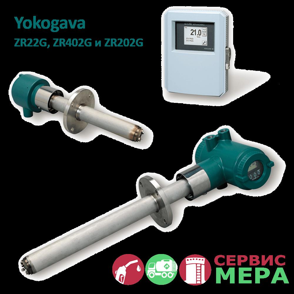 Высокотемпературный циркониевый анализатор кислорода и влажности ZR22G (ZR402G,  ZR202G) Yokogawa
