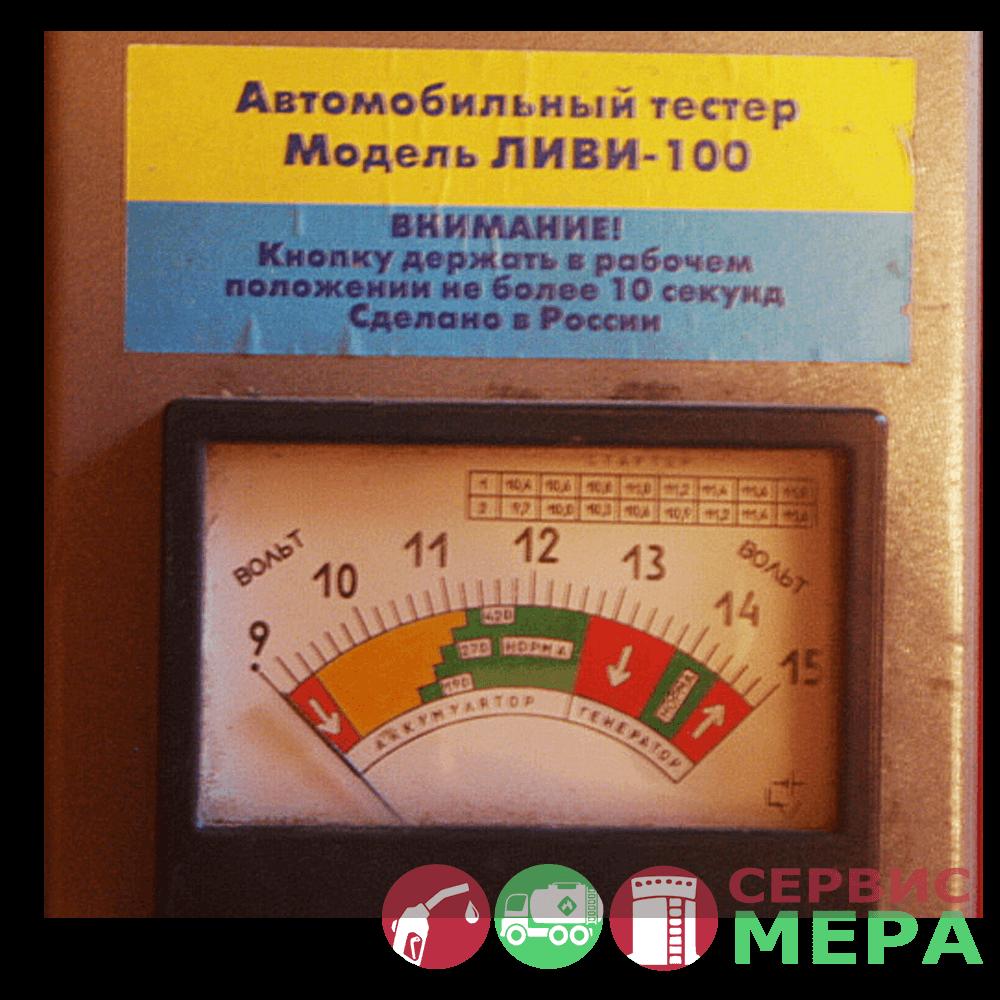 Табло нагрузочной вилки Ливи-100