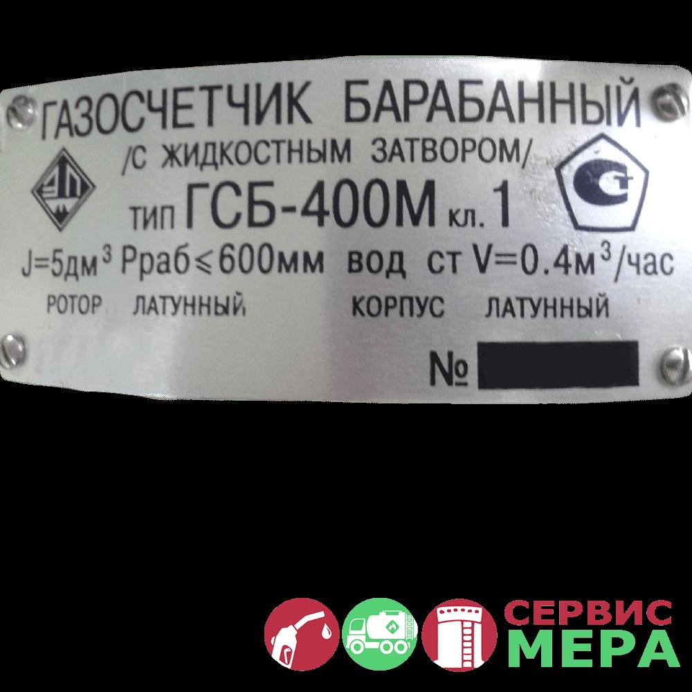 Шильда счетчика ГСБ-400